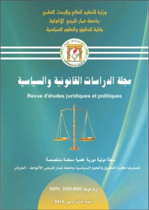 مجلة الدراسات القانونية والسياسية_ جامعة عمار ثليجي الأغواط 03-213x300